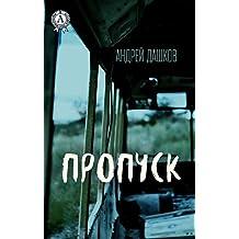 Пропуск (Russian Edition)