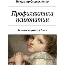 Профилактика психопатии: Развитие здорового ребенка (Russian Edition)