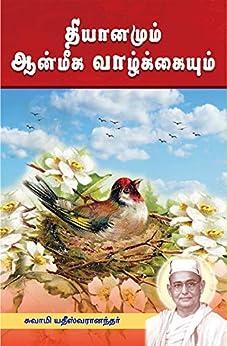 தியானமும் ஆன்மீக வாழ்க்கையும்/Dhyanamum Anmiga Vazhkaiyum (Tamil Edition) by [Yatiswarananda, Swami]