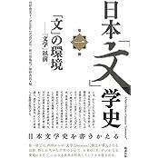 """日本「文ã€å¦å² 第一冊 A New History of Japanese """"Letterature"""" Vol.1 (日本「文ã€å¦å² 1)"""