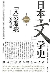 "æ-¥æœ¬ã€Œæ-‡ã€å¦å² 第一冊 A New History of Japanese ""Letterature"