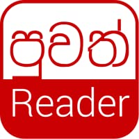 Puvath Reader - Sri Lanka News in Sinhala Tamil English