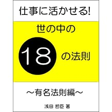 18 World Rules For Business famous rule version (Japanese Edition)