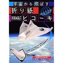Uchū kara tobasu origami hikōki