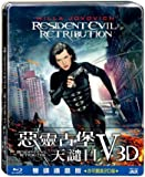 Resident Evil: Retribution Taiwan Blu-Ray 3D/2D Steelbook Edition Extemely Rare Region Free