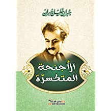 الأجنحة اﻟﻤتكسرة (Arabic Edition)