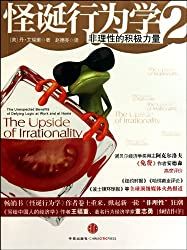 The Upside of Irrationality: The Unexpected Benefits of Defying Logic at Work and at Home (Chinese Edition)
