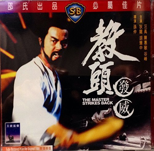 master-strikes-back-shaw-brothers-by-ivl-in-mandarin-w-chinese-english-subtitle-imported-from-hong-k