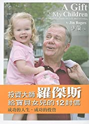 A Gift To My Children: A Father's Lessons For Life And Investing by Jim Rogers (2008-07-01)