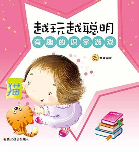 有趣的识字游戏 (Chinese Edition) por 亚 登