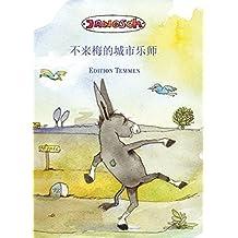 Die Bremer Stadtmusikanten. Chinesische Ausgabe