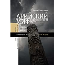 Арийский миф в современном мире (Библиотека журнала «Неприкосновенный запас»)