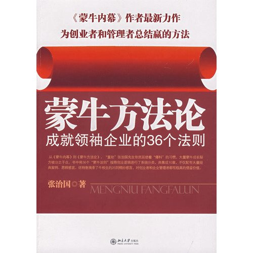 mengniu-methodology-the-achievements-of-the-36-leaders-of-business-law-2-paperbackchinese-edition