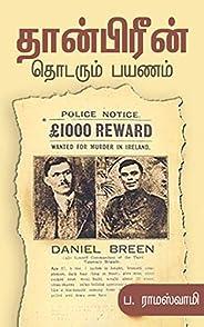 தான்பிரீன்: தொடரும் பயணம் (Tamil Edition)