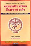 Natyasastriya Abhinaya Siddanta Evm Prayoga (नात्याशास्त्रीय अभिनय सिद्धान्त एवं प्रयोग)