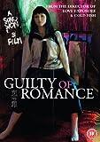 Guilty of Romance (2011) [DVD]