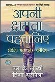 Apni Chhamta Pehchaniye