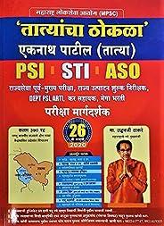 Tatyancha Thokla - 26vi Avrutti - PSI STI ASO - 2020