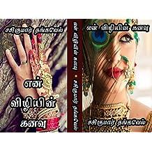 என் விழியின் கனவு (Tamil Edition)