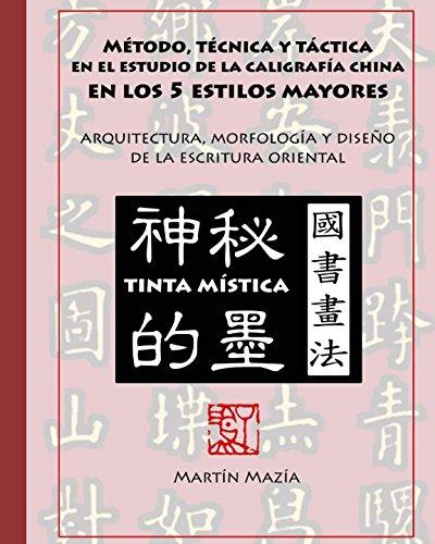 Método, técnica y táctica en el estudio de la caligrafía china en los 5 estilos mayores: Arquitectura, morfología y diseño de la escritura oriental