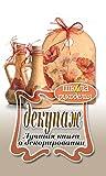 Декупаж. Лучшая книга о декорировании (Russian Edition)