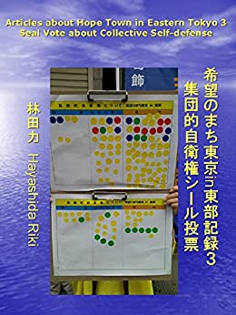 Seal Vote about Collective Self-defense Articles about Hope Town in Eastern Tokyo (Japanese Edition) di [Hayashida Riki]