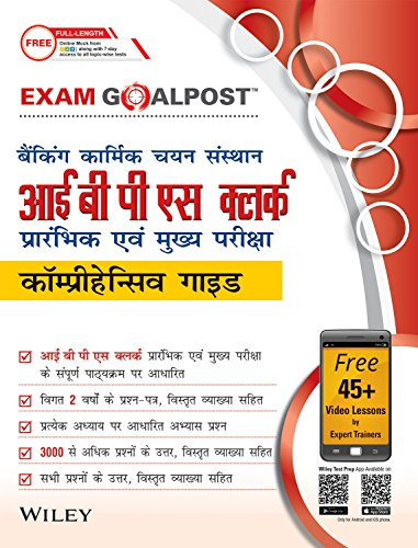 Wiley's IBPS Clerk (Prelims & Mains) Exam Goalpost Comprehensive Guide, in Hindi