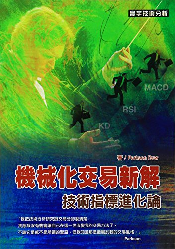 the-mechanized-trading-new-solution-technical-indicators-theory-of-evolutionchinese-edition