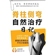 Your Natural Scoliosis Treatment Journal (Chinese Edition, 2nd Edition): A day-by-day companion for 12-weeks to a straighter and stronger spine!
