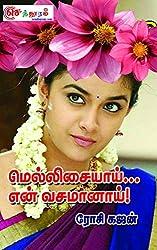 மெல்லிசையாய் என் வசமானாய்!: Mellisaiyaai En Vasamaanaai! (Tamil Edition)