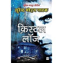 Crystal Lodge  (Hindi)