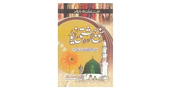 Sunni Bahishti Zewar Urdu Pdf