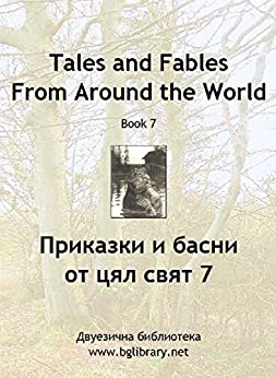 Tales and Fables from Around the World: Book 7 (English & Bulgarian) (BgLibrary Bilingual) (English Edition) par [Biblioteka, Dvuezichna]