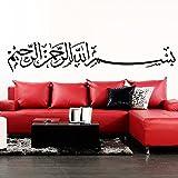 Grandora W5390 Wandtattoo Spruch Bismillah I schwarz 80 x 15 cm I Islam Allah Arabisch Gott Besmele Aufkleber Wandaufkleber Wandsticker