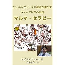 ayuruvedanokenigaakasuvedaigakunoougimarumaserapi (Japanese Edition)