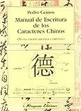 Manual de Escritura de Los Caracteres Chinos (Spanish Edition) by Pedro Ceinos (1999-10-02)