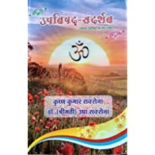 Amazon in: Krishna Kumar Saxena and Dr Smt Usha Saxena: Books