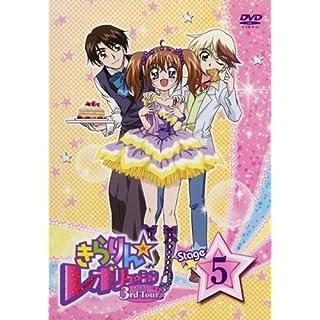 きらりん☆レボリューション 3rdツアー STAGE6 [DVD]