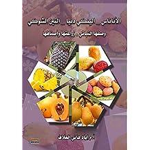 الأناناس – الينكي دنيا – التين الشوكي  وصفها النباتي ، زراعتها وأصنافها (1) (Arabic Edition)
