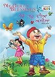 My Guru's Blessings, Book Three: Bilingual - English and Punjabi (Satkar Kids 3)