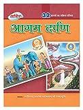 Agam Darpan (Hindi)