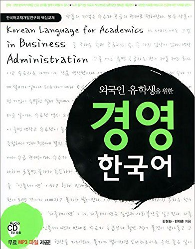 Korean Language for Academics in Business Administration (Korean)