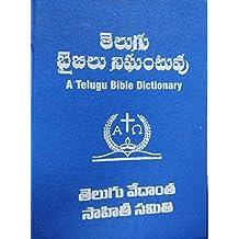 Amazon in: Telugu Bible Nigantuvu: Books