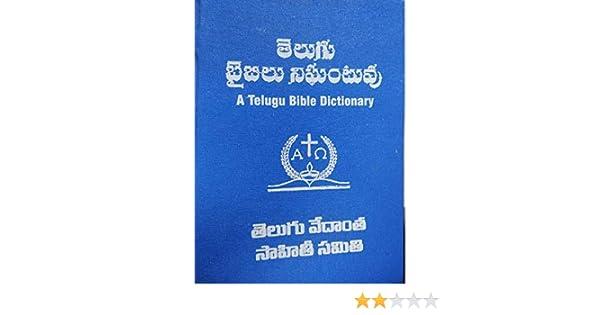Buy Telugu Bible Nigantuvu Book Online at Low Prices in