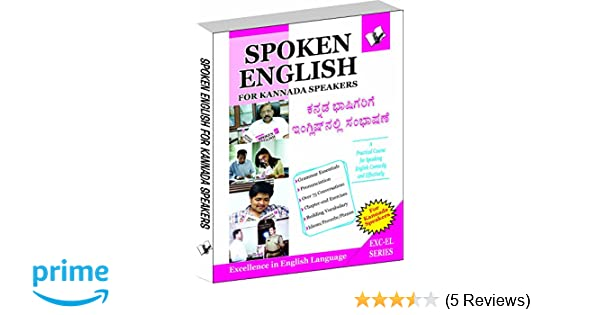 Buy Spoken English for Kannada Speakers: How To Convey Your