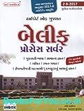 High Court of Gujarat Bailiff ane Process Server Bharti Pariksha Mate Gujarati Book