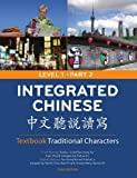 Integrated Chinese: Level 1, Part 2 (Textbook: Traditional Characters) (English and Mandarin Chinese Edition) by Yuehua Liu (2008-11-21)