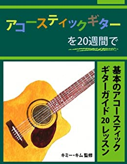ACOUSTIC GUITAR IN 20 WEEKS: Basic Acoustic Guitar Guide with 20 Lessons (Japanese Edition) von [Kimie Kim]