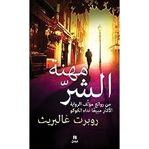 مهنة الشرّ (Arabic Edition)