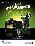 أسرار التصوير الرقمي - الجزء الثالث (Arabic Edition)